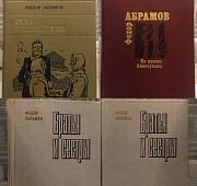 Ф. Абрамов Новосибирск