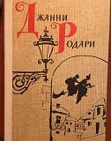 Джанни Родари. Сказки. Стихи Санкт-Петербург
