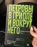 «Петровы в гриппе и вокруг него» Алексей Сальников Петрозаводск