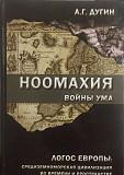 А. Г. Дугин. Логос Европы Москва