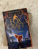 Fox craft книга1 зачарованные Воронеж