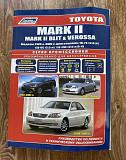 Книга на автомобиль Mark 2 Хабаровск