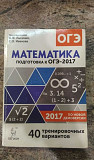 Математика огэ Воронеж