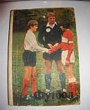 Книга о футболе Челябинск