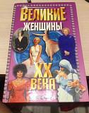 Книга Великие Женщины 20 века издание 2002 года Новосибирск
