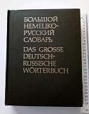 Большой немецко - русский словарь в 2 томах Владимир