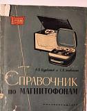 Справочник по магнитофонам Архангельск