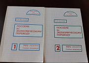 Пособие по экономическому переводу (немецкий язык) Нижний Новгород
