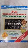 Все основные правила русского языка 1класс Курск
