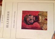 Сборник книг серии  Жизнь в искусстве . 30 книг Самара