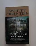 Книга Секта с туманного острова Владимир