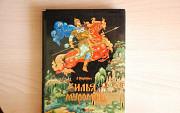 Книга Илья Муромец 1967 год Иркутск