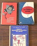 Книги по конструированию моделированию одежды СССР Краснодар