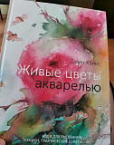 Книги рисование Краснодар