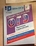 Обществознание огэ Казань