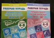 Новые. А.Т. Ткаченко рабочая тетрадь (р, ш) Краснодар