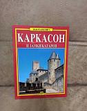 Золотая книга - Каркасон и замки катаров Ярославль