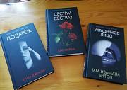 Комплект книг 3 Якутск