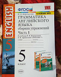 Грамматика Английского языка 5 класс Великий Новгород