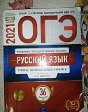 Огэ русский язык 2021 Нижний Новгород