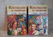 Хрестоматия по литературе 1-4 класс, 2 тома Краснодар
