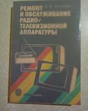 Ремонт и обслуж. радио/теле.аппаратуры Омск