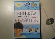 Книжка для мальчишек - энциклопедия Санкт-Петербург