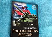 Военная техника России. Энциклопедия Самара