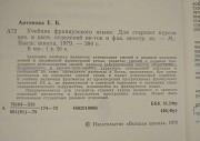 Учебник французского языка/Для вузов/1979г Ростов-на-Дону