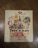 Детские книги Казань
