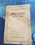 А.Серафимович Железный поток 1946г Казань