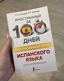 Учебник по испанскому Новосибирск