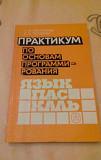Учебники по информатике Новосибирск