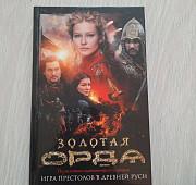 Книга Золотая Орда Чебоксары