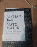 Книга Думай как математик Барнаул