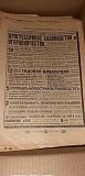 Газета Сельский хозяин за 1915 1917г.Прогрессивное Нижний Новгород