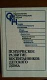 Книга психическое развитие воспитанников детского Волгоград