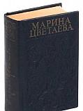 Марина Цветаева. Стихотворения.Изд. 1992 год Киров
