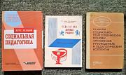 Книги по педагогике Краснодар