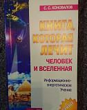 Книги Коновалов С.С Санкт-Петербург
