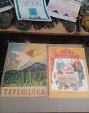 Детские сказки 70е-80е года Екатеринбург