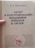 Книга расчет и конструирование механизмов приборов Томск