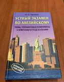 Устный экзамен по английскому Томск