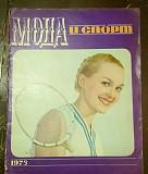 Журнал мод СССР Мода и спорт-Москва-1973 Нижний Новгород