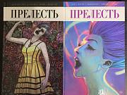 Комиксы Прелесть Нижний Новгород
