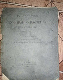 1910 год, Руководство к собиранию растений Ростов-на-Дону