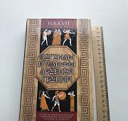 Книга Легенды и мифы Древней Греции Пермь