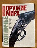 Подарочная энциклопедия 'Оружия Мира' Астрахань