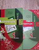 Литература 5 класс, Москвин, Пуряева, Ерохина Смоленск