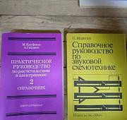 Книги по радиотехнике и электронике Владимир